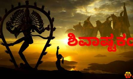 Shivashtakam Stotram/mantra lyrics in Kannada with pdf and meaning