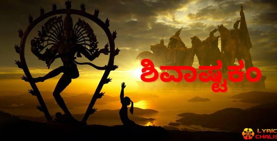 [ಶಿವಾಷ್ಟಕಂ] ᐈ Shivashtakam Stotram Lyrics In Kannada With PDF