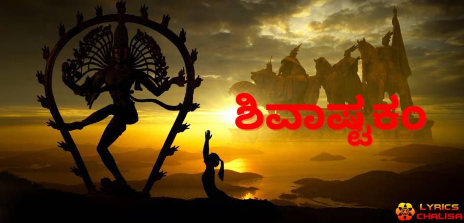 Shivashtakam Stotram/mantra lyrics in Kannada with pdf and meaning