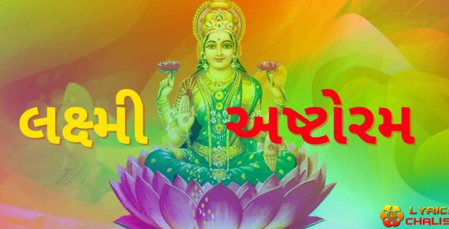 [લક્ષ્મી અષ્ટોરમ] ᐈ Lakshmi Ashtothram Satanam Lyrics In Gujarati With PDF