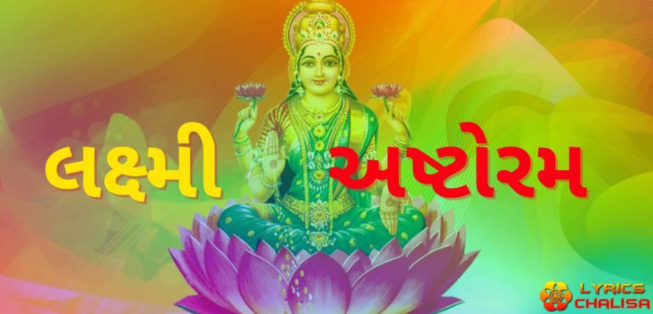 Shri Lakshmi Ashtothram Stotram lyrics in gujarati with pdf and meaning.