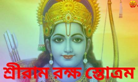 Rama Raksha Stotram lyrics in bengali with pdf and meaning