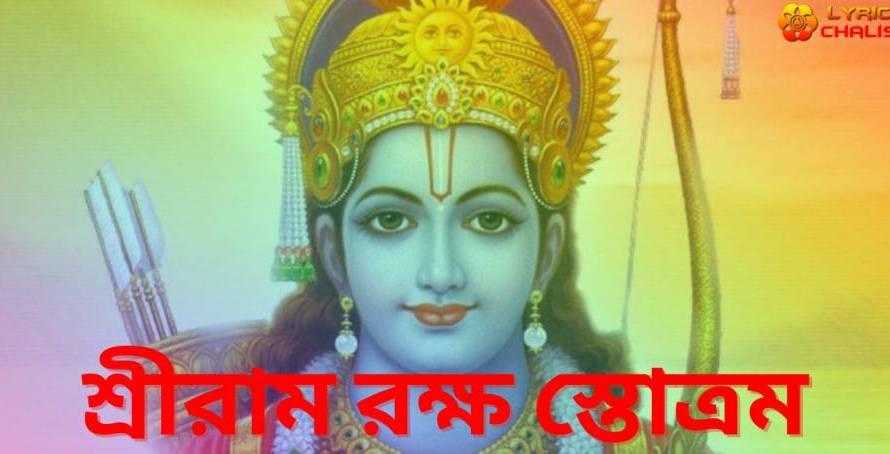 [শ্রীরাম রক্ষ স্তোত্রম] ᐈ Rama Raksha Stotram Lyrics In Bengali With PDF