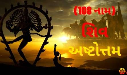 Shiva Ashtothram sata namawali lyrics in Gujarati with pdf and meaning