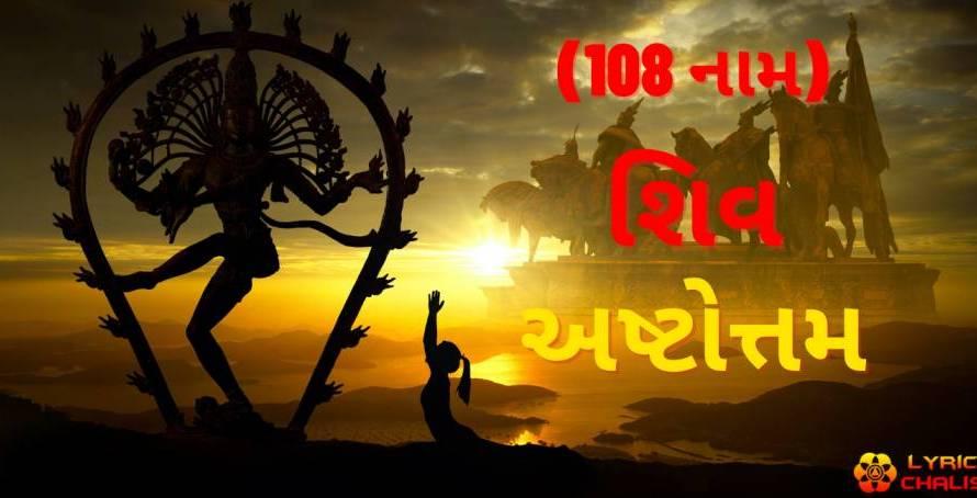 [શિવ અષ્ટોત્તમ] ᐈ Shiva Ashtothram Namawali Lyrics In Gujarati With PDF