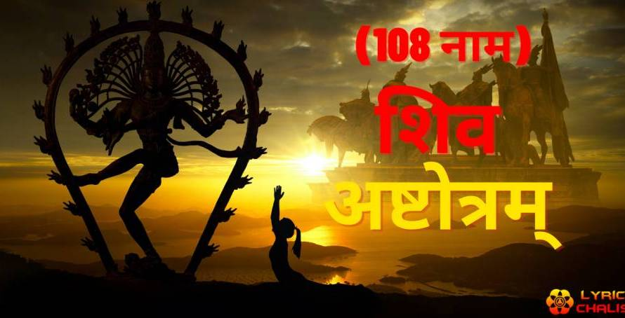 [शिव अष्टोत्तर] ᐈ Shiva Ashtothram Sata Namawali Lyrics In Hindi/Sanskrit With PDF