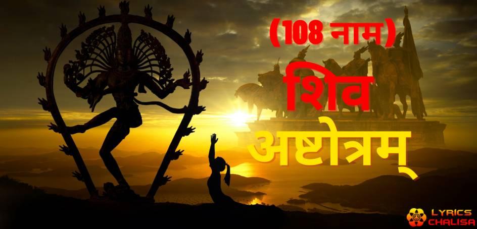 Shiva Ashtothram sata namawali lyrics in Hindi with pdf and meaning