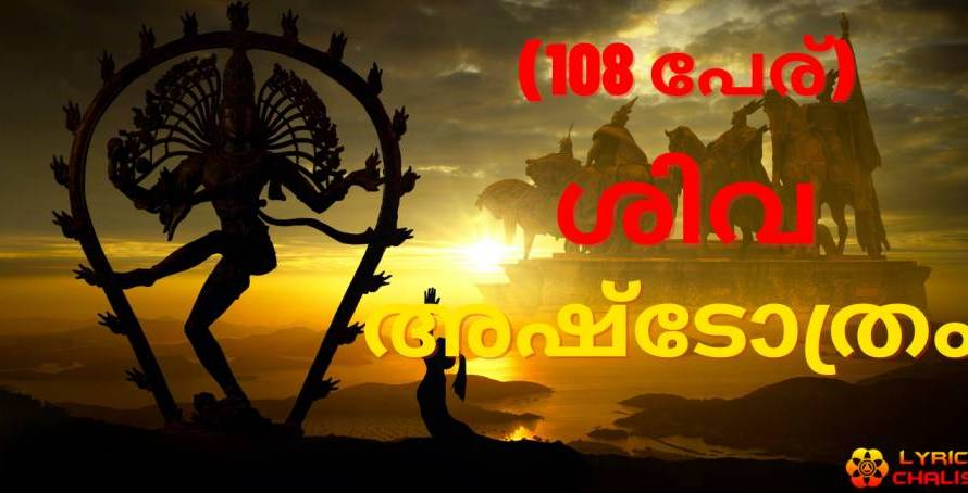 [ശിവ അഷ്ടോത്രം] ᐈ Shiva Ashtothram Sata Namawali Lyrics In Malayalam With PDF
