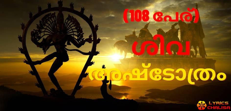 Shiva Ashtothram sata namawali lyrics in malayalam with pdf and meaning