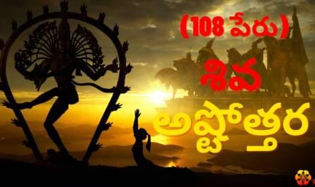 Shiva Ashtothram sata namawali lyrics in Telugu with pdf and meaning