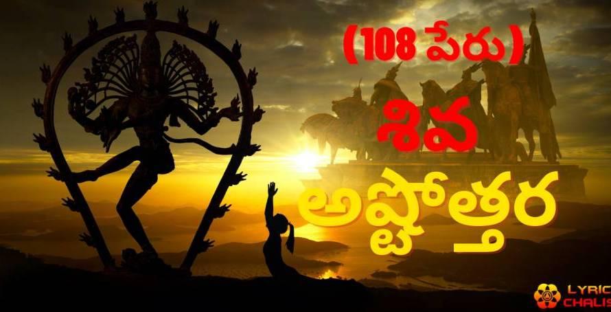 [శివ అష్టోత్తర] ᐈ Shiva Ashtothram Sata Namawali Lyrics In Telugu With PDF