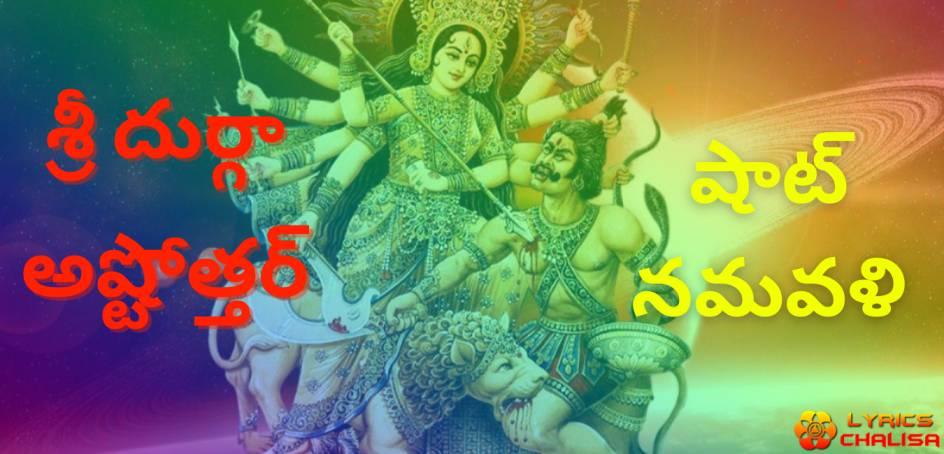 Durga Ashtottara lyrics in telugu with benefits, meaning and pdf