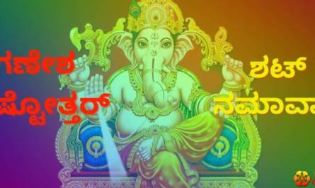 Ganesh Ashtottara Shata Namavalinlyrics in kannada with pdf, benefits and meaning.