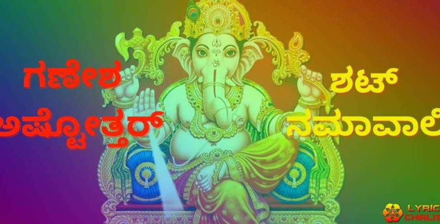 [ಗಣೇಶ ಅಷ್ಟೋತ್ತರ್ ಶಟ್ನಮಾವಾಲಿ] ᐈ Ganesha Ashtottara Shata Namavali Lyrics In Kannada With PDF