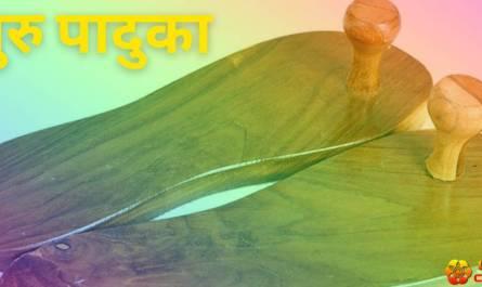 guru paduka lyrics in hindi with meaning, benefits, pdf and mp3 song