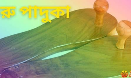 guru paduka lyrics in bengali with meaning, benefits, pdf and mp3 song