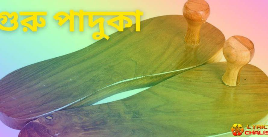 [গুরু পাদুকা] ᐈ Guru Paduka Stotram Lyrics In Bengali With PDF