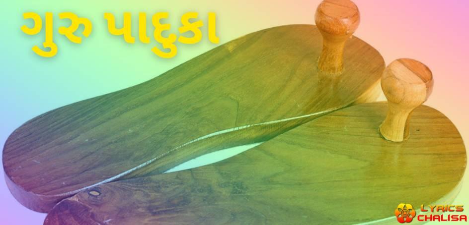 guru paduka lyrics in gujarati with meaning, benefits, pdf and mp3 song
