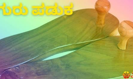 guru paduka lyrics in kannada with meaning, benefits, pdf and mp3 song