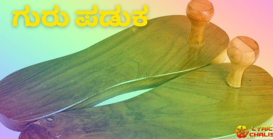 [ಗುರು ಪಡುಕ] ᐈ Guru Paduka Stotram Lyrics In Kannada With PDF