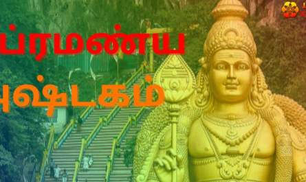 Subramanya Ashtakam Lyrics in tamil with PDF and meaning