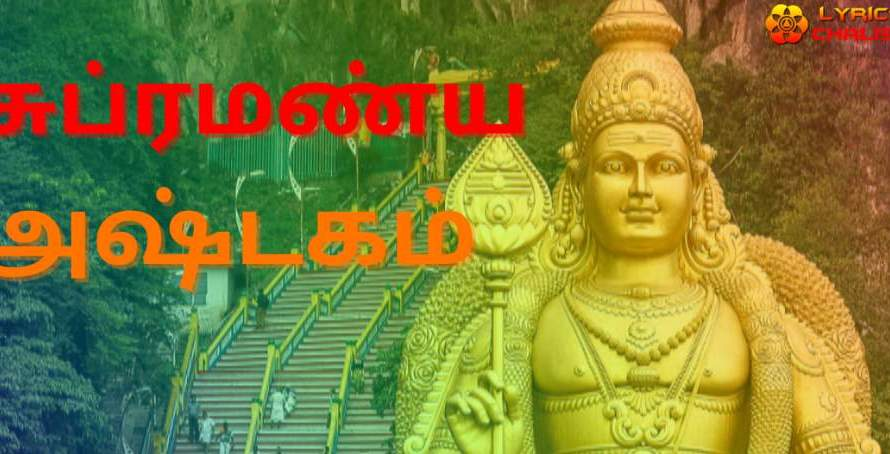 [சுப்ரமண்ய அஷ்டகம்] ᐈ Subrahmanya Ashtakam Stotram Lyrics In Tamil With PDF