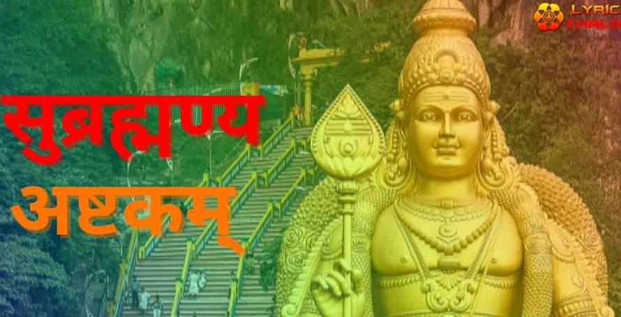 [सुब्रह्मण्य अष्टकम्] ᐈ Subrahmanya Ashtakam Stotram Lyrics In Hindi With PDF