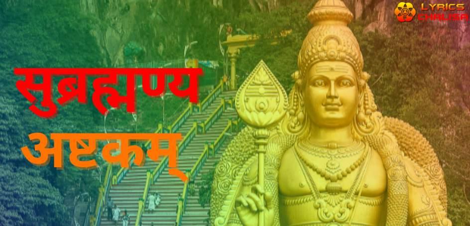 Subramanya Ashtakam Lyrics in hindi with PDF and meaning