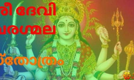 devi khadgamala stotram lyrics in malayalam with pdf, meaning and benefits