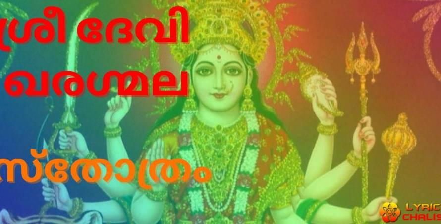 [ശ്രീ ദേവി ഖരഗ്മല] ᐈ Sri Devi Khadgamala Stotram Lyrics In Malayalam With PDF