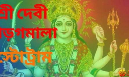 devi khadgamala stotram lyrics in bengali with pdf, meaning and benefits