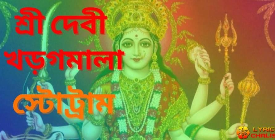 [শ্রী দেবী খড্গমালা] ᐈ Sri Devi Khadgamala Stotram Lyrics In Bengali With PDF