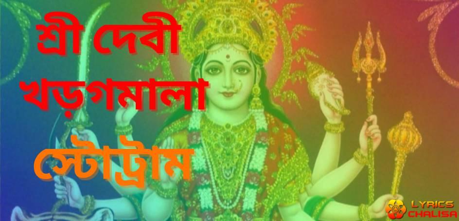 devi khadgamala stotram lyrics in bengali with pdf, meaning and benefits