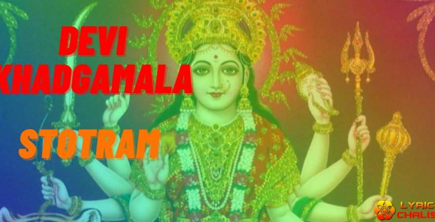 [Sri Devi Khadgamala] ᐈ Stotram Lyrics In English With PDF