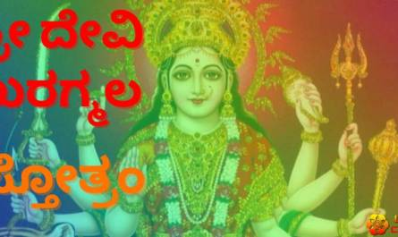 devi khadgamala stotram lyrics in kannada with pdf, meaning and benefits