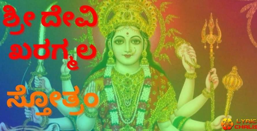 [ಶ್ರೀ ದೇವಿ ಖರಗ್ಮಲಾ] ᐈ Sri Devi Khadgamala Stotram Lyrics In Kannada With PDF