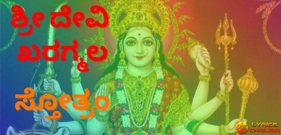 devi khadgamala stotram lyrics in kannada with pdf, meaning and benefits
