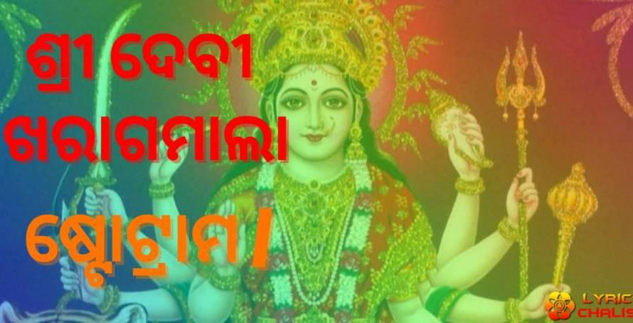 [ଶ୍ରୀ ଦେବୀ ଖରାଗମାଲା |] ᐈ Sri Devi Khadgamala Stotram Lyrics In Oriya/Odia With PDF
