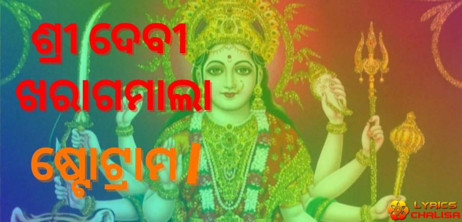 devi khadgamala stotram lyrics in oriya with pdf, meaning and benefits