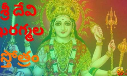 devi khadgamala stotram lyrics in telugu with pdf, meaning and benefits