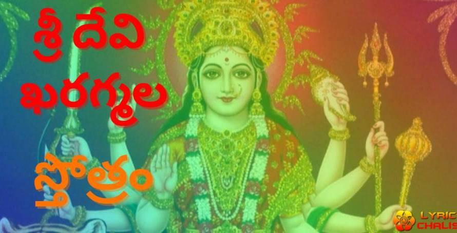 [శ్రీ దేవి ఖరగ్మల] ᐈ Sri Devi Khadgamala Stotram Lyrics In Telugu With PDF