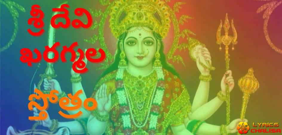 devi khadgamala stotram lyrics in telugu with pdf, meaning and benefits
