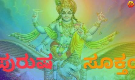 Purusha Suktam Stotram lyrics in Kannada with meaning, benefits, pdf and mp3 song