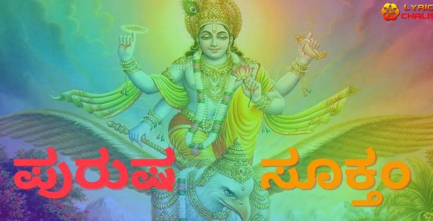 [ಪುರುಷ ಸೂಕ್ತಂ] ᐈ Purusha Suktam Stotram Lyrics In Kannada With PDF