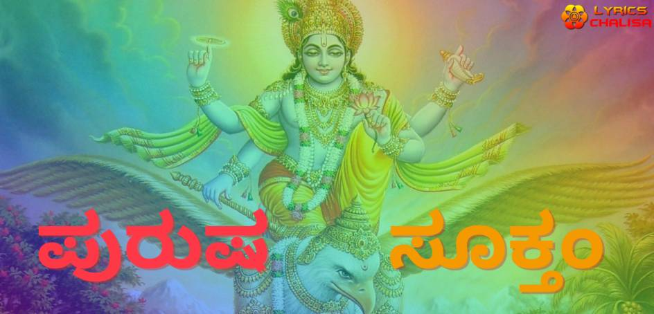 Purusha Suktam Stotram lyrics in Kannada with meaning, benefits, pdf and mp3 song