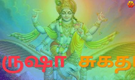 Purusha Suktam Stotram lyrics in tamil with meaning, benefits, pdf and mp3 song