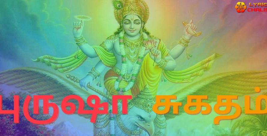 [புருஷா சுகதம்] ᐈ Purusha Suktam Stotram Lyrics In Tamil With PDF