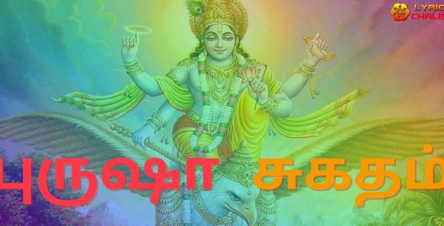 [புருஷா சுகதம்] ᐈ Purusha Suktam Stotram Lyrics In Tamil With PDF