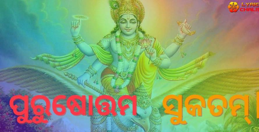 [ପୁରୁଷୋତ୍ତମ ସୁକତମ୍ |] ᐈ Purusha Suktam Stotram Lyrics In Odia/Oriya With PDF