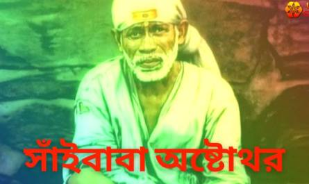 Sai Baba Ashtothram lyrics in Bengali with meaning, benefits, pdf and mp3 song